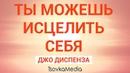 КАК СТАТЬ ЗДОРОВЫМ ~ Джо Диспенза (нейробиолог и автор очень полезных книг) | TsovkaMedia