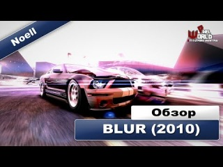 Обзор Blur [2010] by Noell