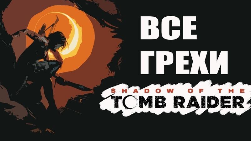 Все грехи Shadow of the Tomb Raider