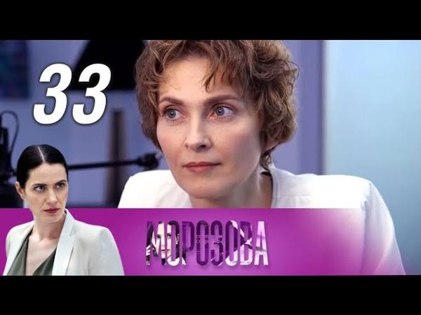 Морозова 2 сезон 33 серия Радужная форель (2018) Детектив @ Русские сериалы