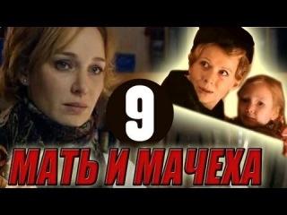 Мать и мачеха (2013) 9 серия. Мелодрама фильм сериал.