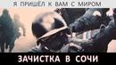 Я ПРИШЕЛ К ВАМ С МИРОМ. ЗАЧИСТКА В СОЧИ | Аналитика Юга России