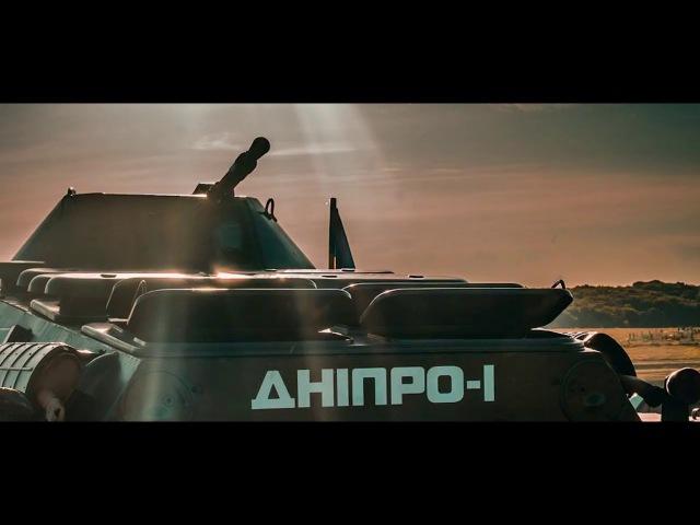 Гурт Вертеп - Марш полку Дніпро-1 (official video 2016)