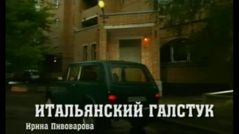 Возвращение Мухтара - 1 сезон - 15 серия - Итальянский галстук