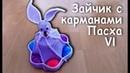 ЗАЙЧИК с Карманами на ПАСХУ Часть VI   Идеи подарка к пасхе