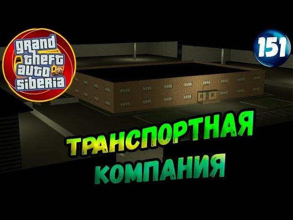 GTA Siberia MTA РАЗРАБОТКА ТРАНСПОРТНАЯ КОМПАНИЯ 151