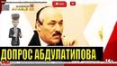Суд отказался допросить Рамазана Абдулатипова по делу Казибекова
