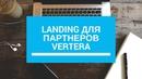 Продающий landing page для каждого партнера Vertera Organic