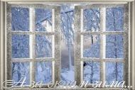 А за окном зима...