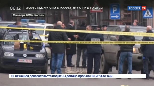 Новости на Россия 24 • Убийство Оливера Ивановича: кто разжигает новую волну ненависти на Балканах