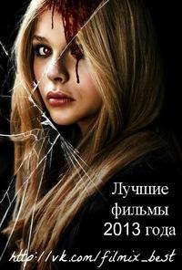 фильмы боевики 2012 2013 2014 года смотреть онлайн бесплатно россия