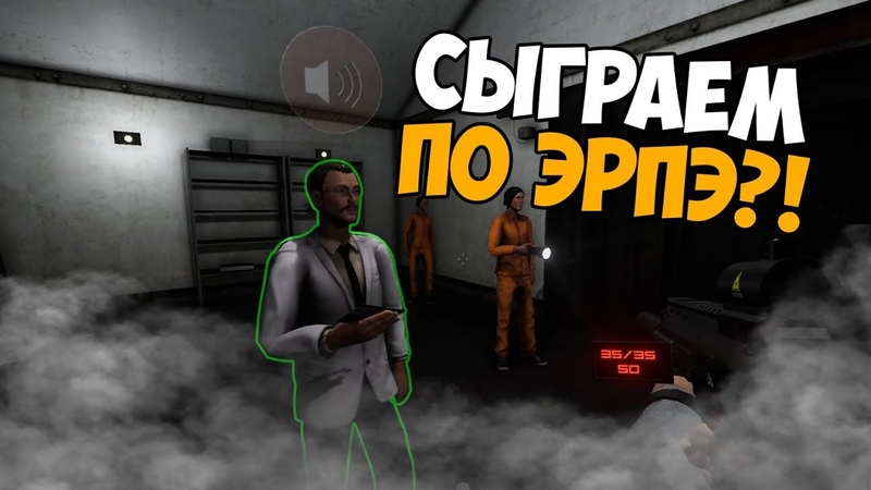 Играем по РП, на РП сервере! - SCP Secret Laboratory