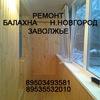 Ремонт квартир в Балахне Н.Новгород Заволжье
