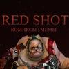 Red Shot - Комиксы | Мемы