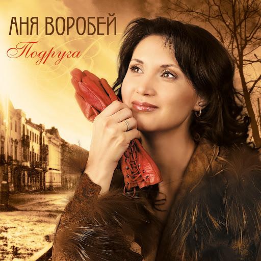 Аня Воробей album Подруга