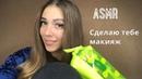 АСМР Ролевая игра Макияж | ASMR Roleplay ASMR