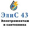 Элис43 - Электромонтаж  и сантехника в Кирове.