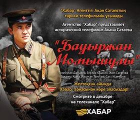 Қазақша Фильм: Бауыржан Момышұлы (трейлер)