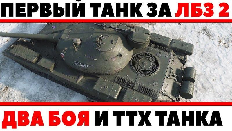 ИЗВЕСТЕН ПЕРВЫЙ ТАНК 10 ЛВЛ ЗА ЛБЗ 3.0, НОВАЯ ИМБА? ДВА РЕАЛЬНЫХ БОЯ, И ТТХ ТАНКА WOT World of Tanks