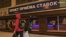 Неизвестный сообщил в прокуратуру что в Королёве вновь открылась букмекерская контора