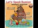 Мишка и его мышки The Bear and his Mice Let's Speak Russian
