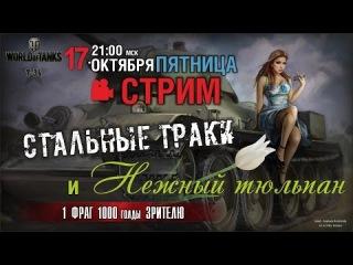 Приглашение на стрим в 21:00 | Девушка, WG и голда