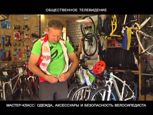 Велоэкипировка. Александр Жулей » Freewka.com - Смотреть онлайн в хорощем качестве