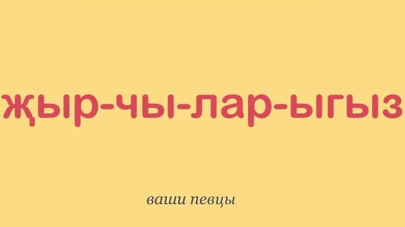 Әлбәттә - агглютинация в татарском языке