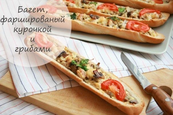 Багет, фаршированный курочкой и грибами. Отличная закуска и готовить очень просто ;) Ингредиенты: Смотреть полностью...