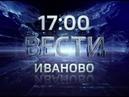 ВЕСТИ ИВАНОВО 17 00 от 22 10 18