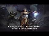 GoHa.Ru: Lineage 2 - Осады Иного Измерения 22.06