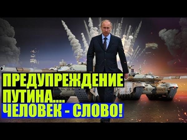 Предупреждение Путина: Наш президент слов на ветер не бросает