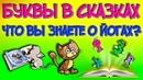Что вы знаете о йогах / Мультики Буквы / Сказки для детей