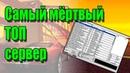 Сервер для новичка - Trinity RP - GTA SAMP