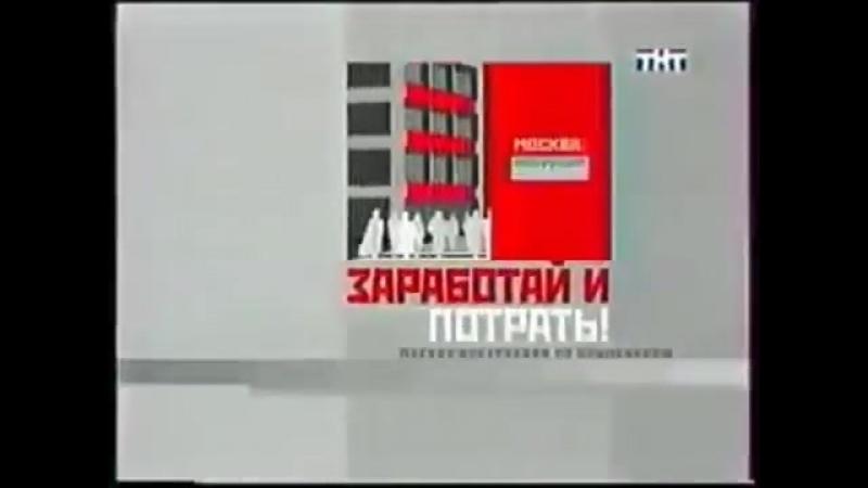 (staroetv.su) Заставки рубрик Москва.Инструкция по применению (ТНТ, 17.02.2003-31.12.2008)