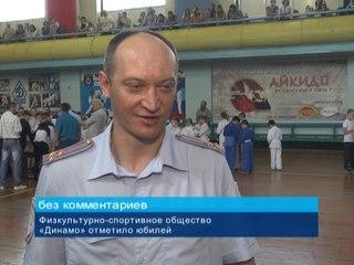 ГТРК ЛНР. Физкультурно-спортивное общество «Динамо» отметило юбилей 19 мая 2018