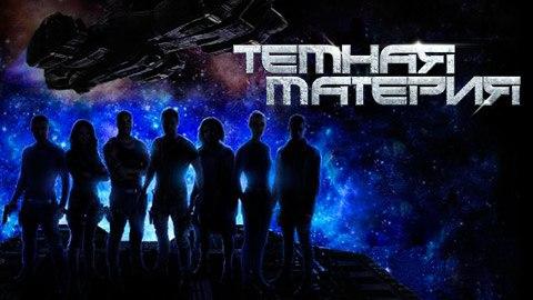 Тёмная материя, 1 сезон, 1-6 серия из 13, 2015 ????