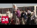 Первая группа российских паломников отправились в хадж из Башкирии - Россия 24