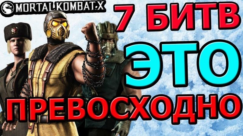 ОНИ САМЫЕ ЛУЧШИЕ ?? | НЕОЖИДАННАЯ МОЩЬ ОТ ХОЛОДНОЙ ВОЙНЫ | Mortal Kombat X mobile(ios)
