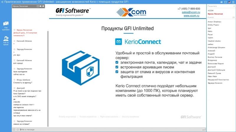 """Вебинар «Практическое применение GFI Unlimited - расширение возможностей Kerio с помощью продуктов GFI"""""""