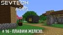 SevTech Ages 16 - Плавим железо.