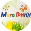 МегаГРИНН г. Белгород