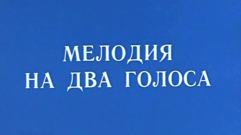 """""""Мелодия на два голоса"""" 1980"""