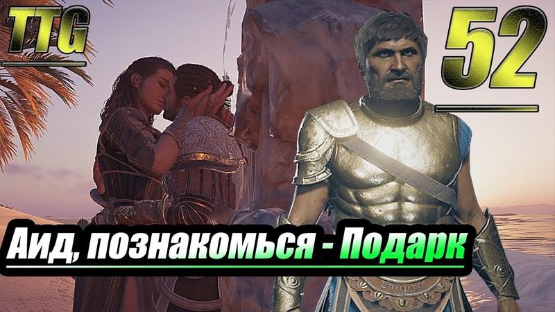 Прохождение Assassin's Creed Odyssey — Часть 52: Аид, познакомься - Подарк