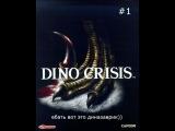ебать вот это динозаврик в игре Dino Crisis с Overlaidom часть 1