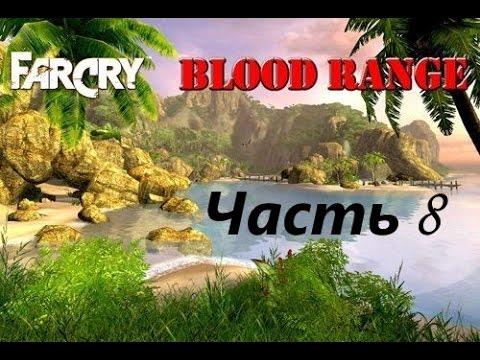 Прохождение Far Cry - Blood Range (часть 8) - Центр связи