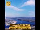 В Украине строят самую большую в Европе ГАЭС