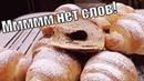 Обалденные булочки со вкусом круассана Аwesome croissant flavored buns
