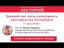 Лекторий Трамвай как часть культурного пространства Петербурга