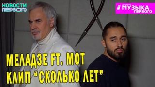 Мот ft. Валерий Меладзе - Сколько лет | Съемки клипа